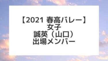 【2021春高バレー】誠英(山口女子代表)メンバー紹介!