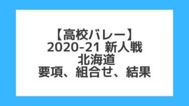 北海道|高校バレー新人戦2020-21|結果、組合せ、大会要項