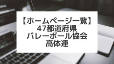 全国47都道府県バレーボール協会、高体連ホームページ一覧