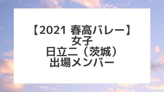【2021春高バレー】日立二(茨城女子代表)メンバー紹介!