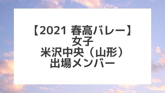 【2021春高バレー】米沢中央(山形女子代表)メンバー紹介!