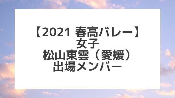【2021春高バレー】松山東雲(愛媛女子代表)メンバー紹介!
