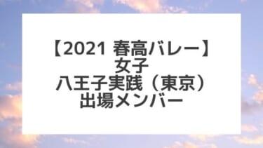 【2021春高バレー】八王子実践(東京女子代表)メンバー紹介!