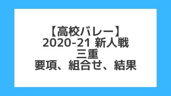 三重|高校バレー新人戦2020-21|結果、組合せ、大会要項