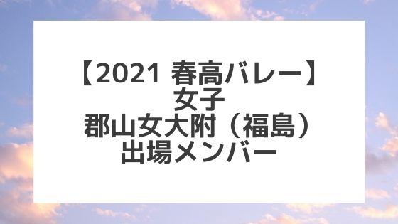 【2021春高バレー】郡山女大附(福島女子代表)メンバー紹介!