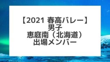 【2021春高バレー】恵庭南(北海道男子代表)メンバー紹介!