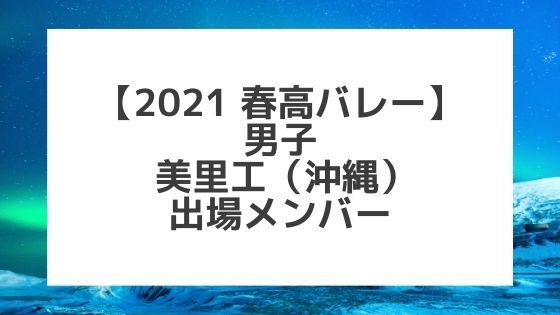 【2021春高バレー】美里工(沖縄男子代表)メンバー紹介!