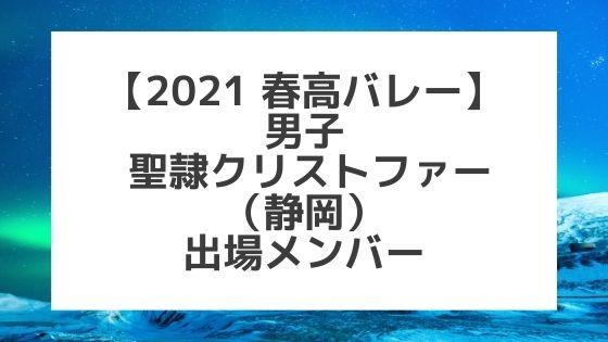 【2021春高バレー】聖隷クリストファー(静岡男子代表)メンバー紹介!