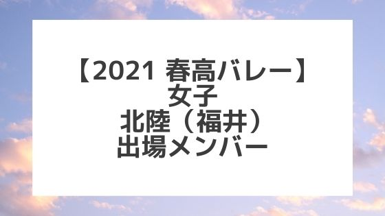 【2021春高バレー】北陸(福井女子代表)メンバー紹介!