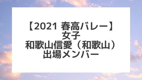 【2021春高バレー】和歌山信愛(和歌山女子代表)メンバー紹介!