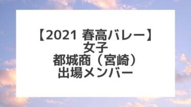 【2021春高バレー】都城商(宮崎女子代表)メンバー紹介!