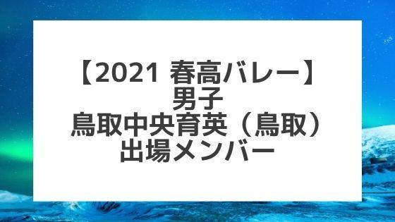【2021春高バレー】鳥取中央育英(鳥取男子代表)メンバー紹介!
