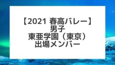 【2021春高バレー】東亜学園(東京男子代表)メンバー紹介!