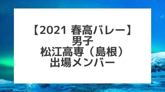 【2021春高バレー】松江高専(島根男子代表)メンバー紹介!