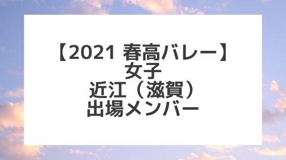 【2021春高バレー】近江(滋賀女子代表)メンバー紹介!