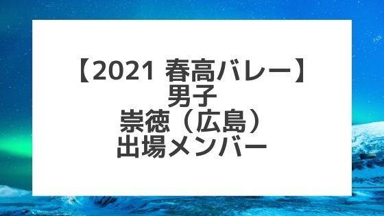 【2021春高バレー】崇徳(広島男子代表)メンバー紹介!