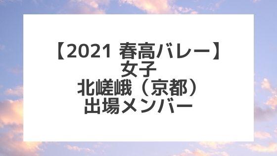 【2021春高バレー】北嵯峨(京都女子代表)メンバー紹介!