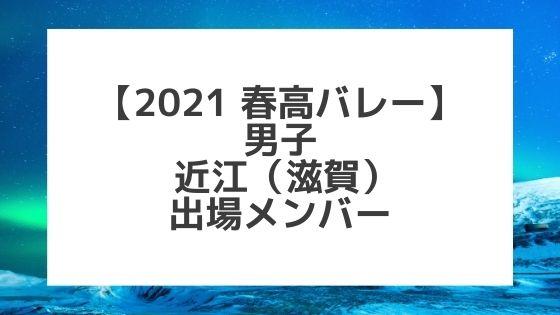 【2021春高バレー】近江(滋賀男子代表)メンバー紹介!