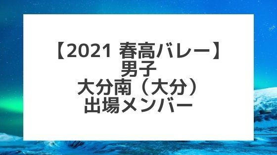 【2021春高バレー】大分南(大分男子代表)メンバー紹介!