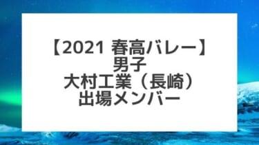 【2021春高バレー】大村工業(長崎男子代表)メンバー紹介!
