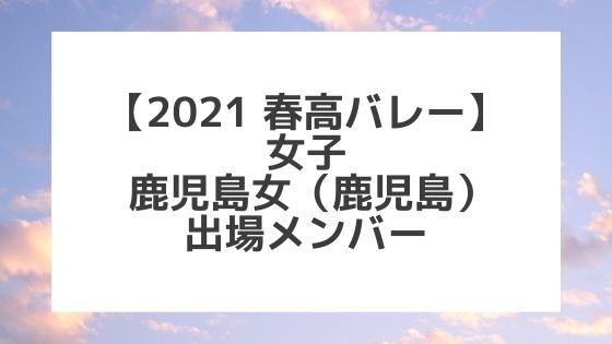 【2021春高バレー】鹿児島女(鹿児島女子代表)メンバー紹介!