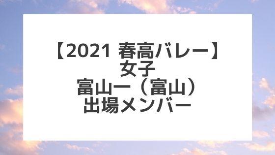 【2021春高バレー】富山一(富山女子代表)メンバー紹介!