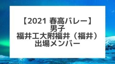 【2021春高バレー】福井工大附福井(福井男子代表)メンバー紹介!