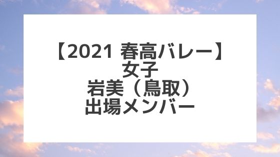 【2021春高バレー】岩美(鳥取女子代表)メンバー紹介!