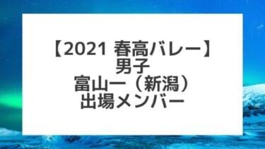【2021春高バレー】富山一(富山男子代表)メンバー紹介!