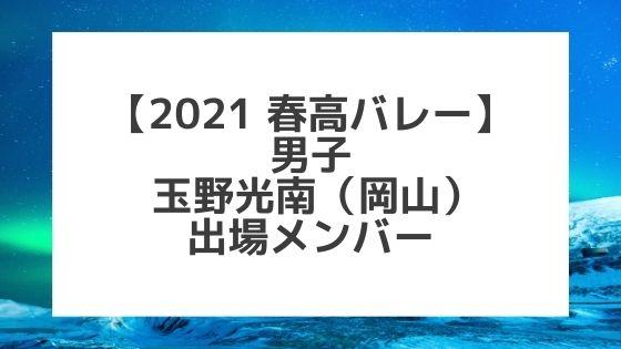 【2021春高バレー】玉野光南(岡山男子代表)メンバー紹介!