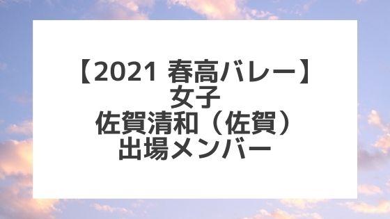【2021春高バレー】佐賀清和(佐賀女子代表)メンバー紹介!