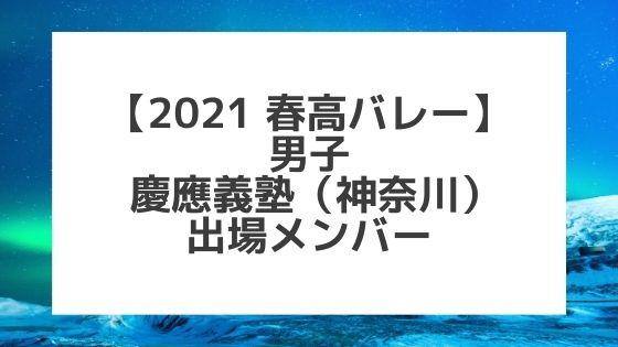【2021春高バレー】慶應義塾(神奈川男子代表)メンバー紹介!