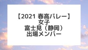 【2021春高バレー】富士見(静岡女子代表)メンバー紹介!