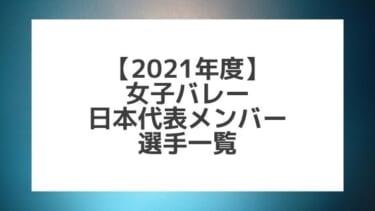 【2021年度】女子バレー日本代表メンバー、選手一覧まとめ