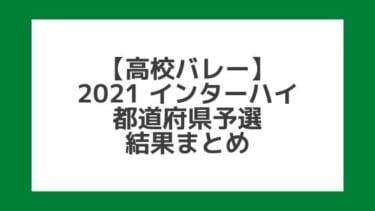 【高校総体バレー2021】インターハイ|都道府県予選結果まとめ