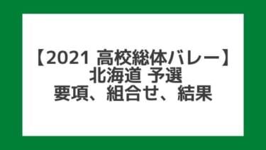 【高校総体バレー2021】北海道インターハイ予選|結果、組合せ、大会要項
