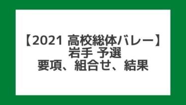 【高校総体バレー2021】岩手インターハイ予選|結果、組合せ、大会要項