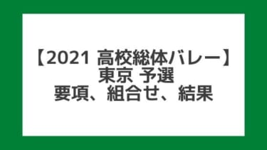 【高校総体バレー2021】東京女子インターハイ予選|結果、組合せ、大会要項