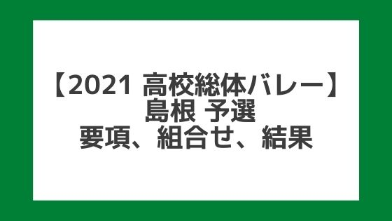 【高校総体バレー2021】島根インターハイ予選|結果、組合せ、大会要項