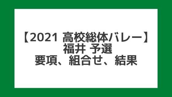 【高校総体バレー2021】福井インターハイ予選|結果、組合せ、大会要項