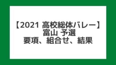 【高校総体バレー2021】富山インターハイ予選|結果、組合せ、大会要項