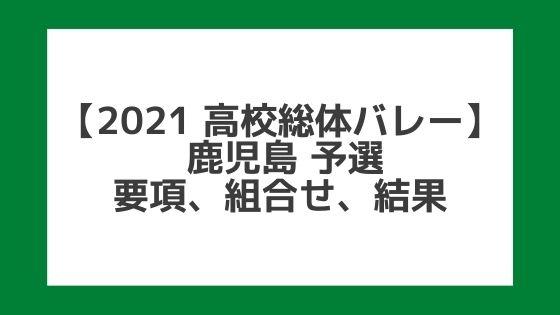 【高校総体バレー2021】鹿児島インターハイ予選|結果、組合せ、大会要項