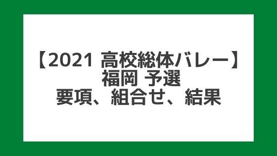 【高校総体バレー2021】福岡インターハイ予選|結果、組合せ、大会要項
