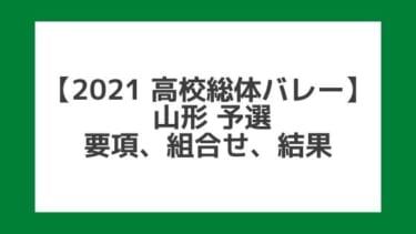 【高校総体バレー2021】山形インターハイ予選|結果、組合せ、大会要項