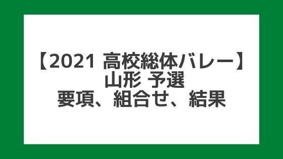 【高校総体バレー2021】山形インターハイ予選 結果、組合せ、大会要項