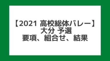 【高校総体バレー2021】大分インターハイ予選|結果、組合せ、大会要項