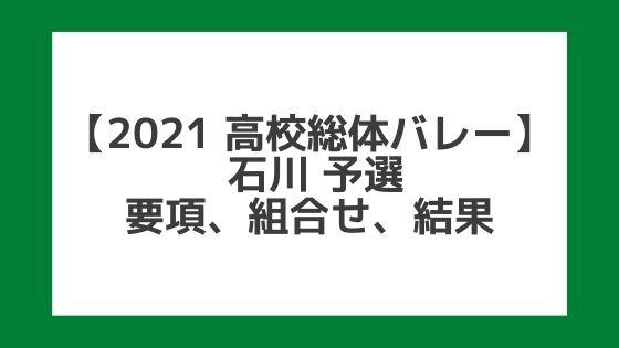 【高校総体バレー2021】石川インターハイ予選|結果、組合せ、大会要項