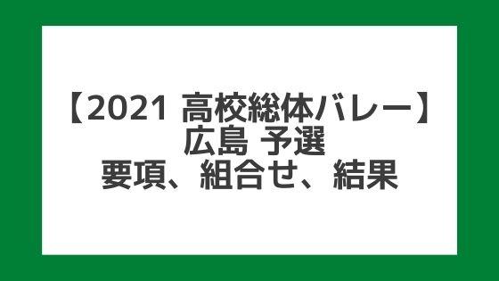 【高校総体バレー2021】広島インターハイ予選|結果、組合せ、大会要項