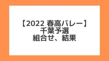 千葉 2022春高予選|第74回全日本バレー高校選手権 結果、組合せ、大会要項