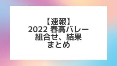 【速報・結果】春高バレー2022|結果、組合せ、出場校